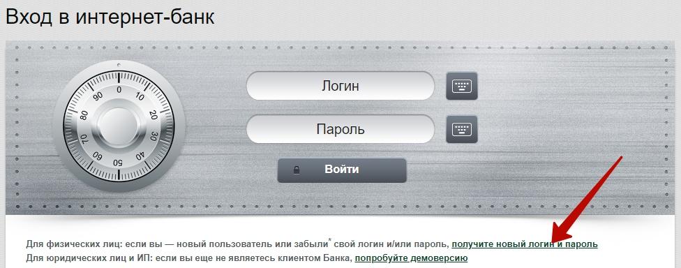 получить новый логин или пароль