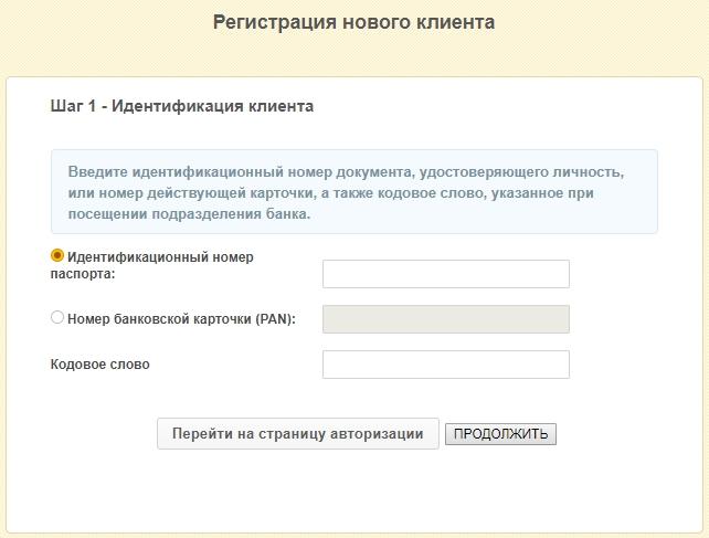 регистрация нового клиента бапб