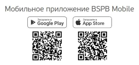 Мобильное приложение BSPB Mobile
