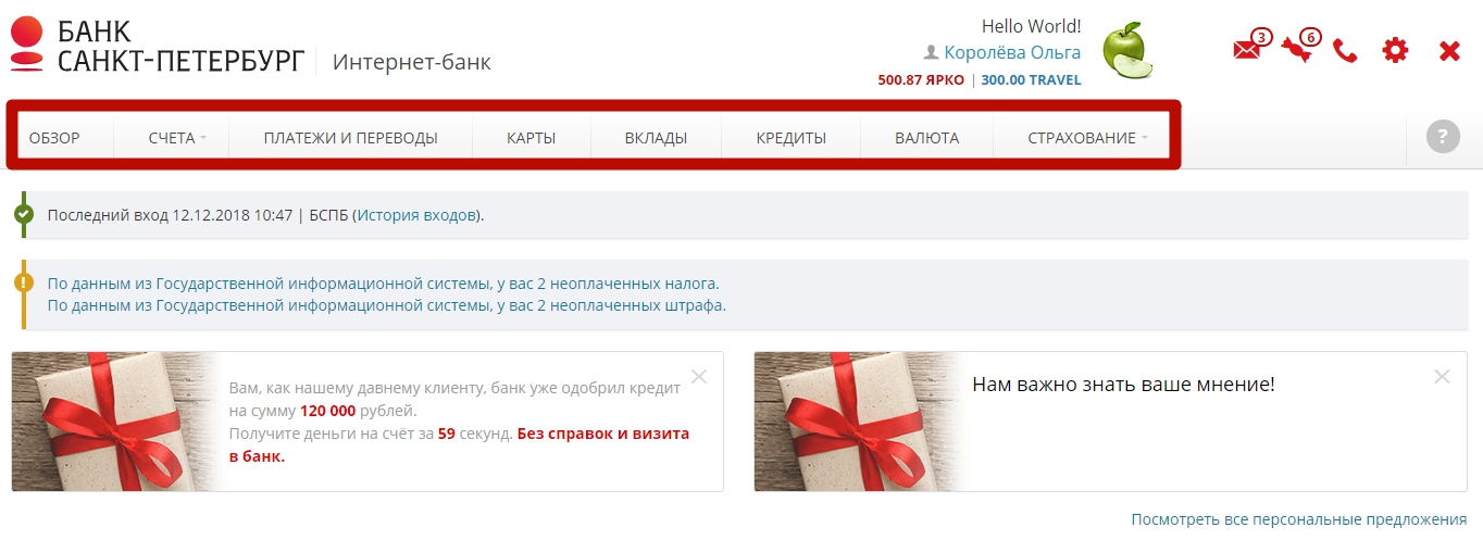 личный кабинет интернет банка спб