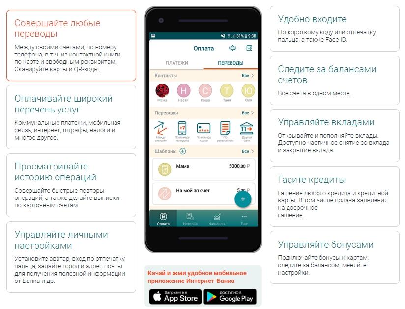 мобильное приложение запсибкомбанка