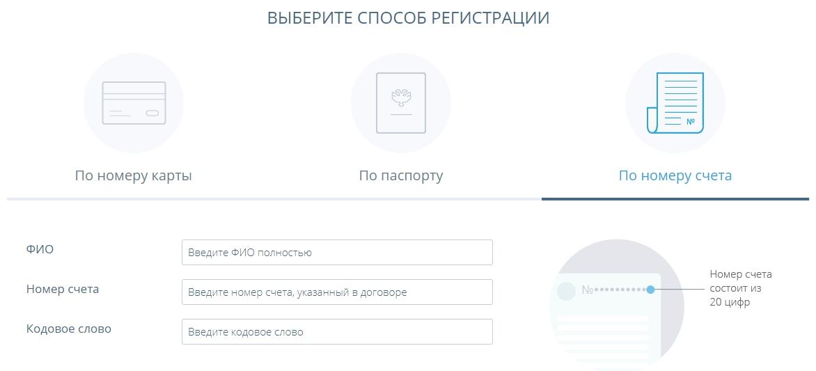 регистрация по номеру счета восточный