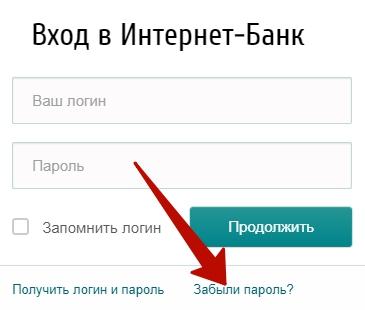 ссылка забыли пароль запсибкомбанк