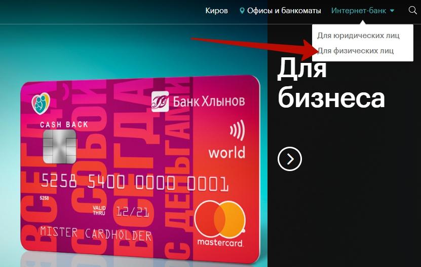 хлынов интернет банк для физ лиц