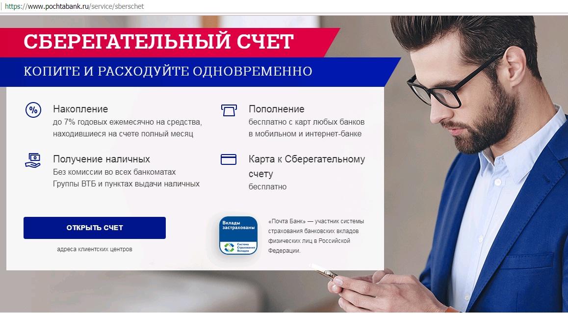 Все о сберегательном счете в Почта банк