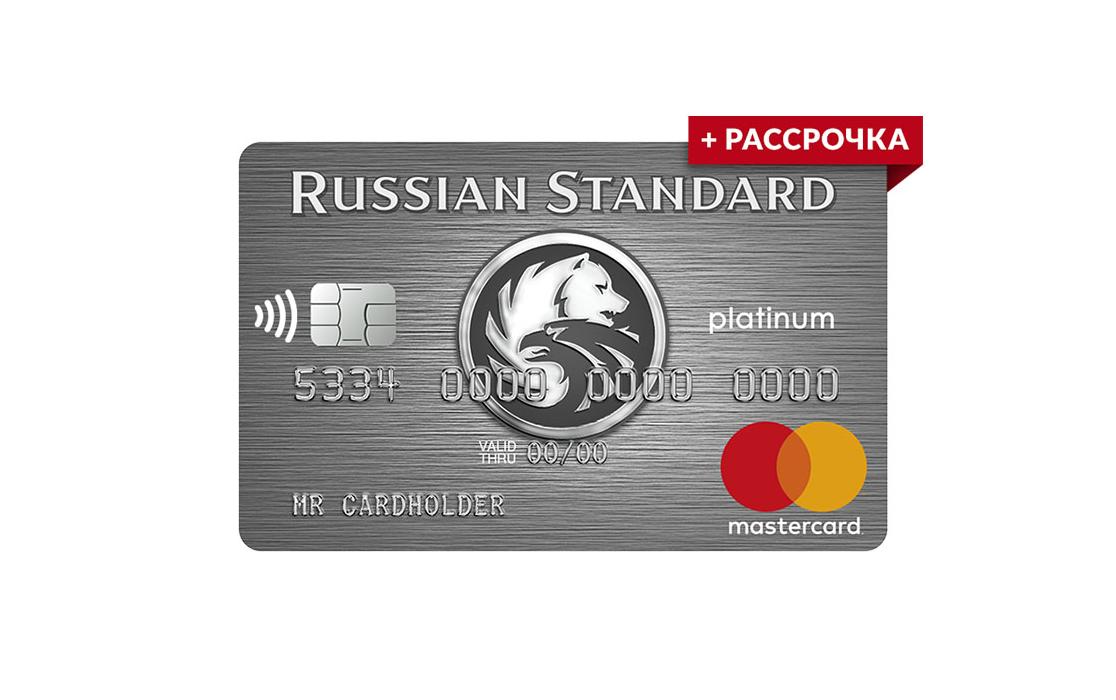платинум карта русского стандарта
