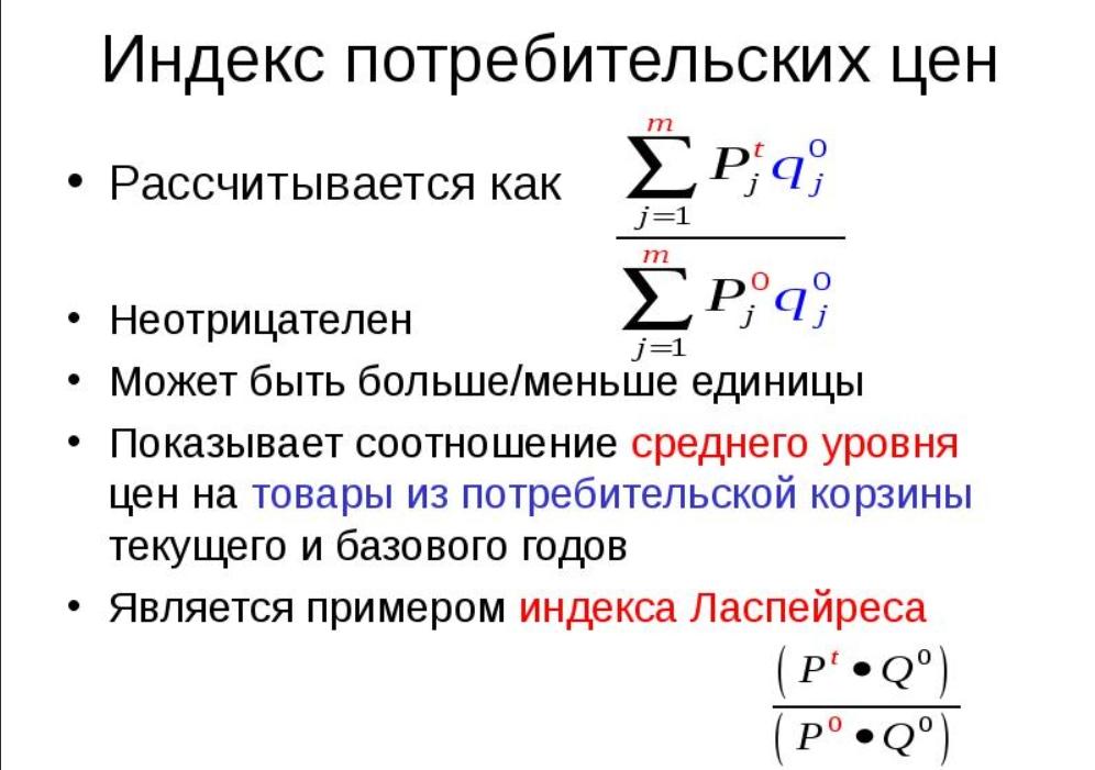 Как рассчитать индекс стоимости потребительской корзины минимальный размер солидарной пенсии в казахстане