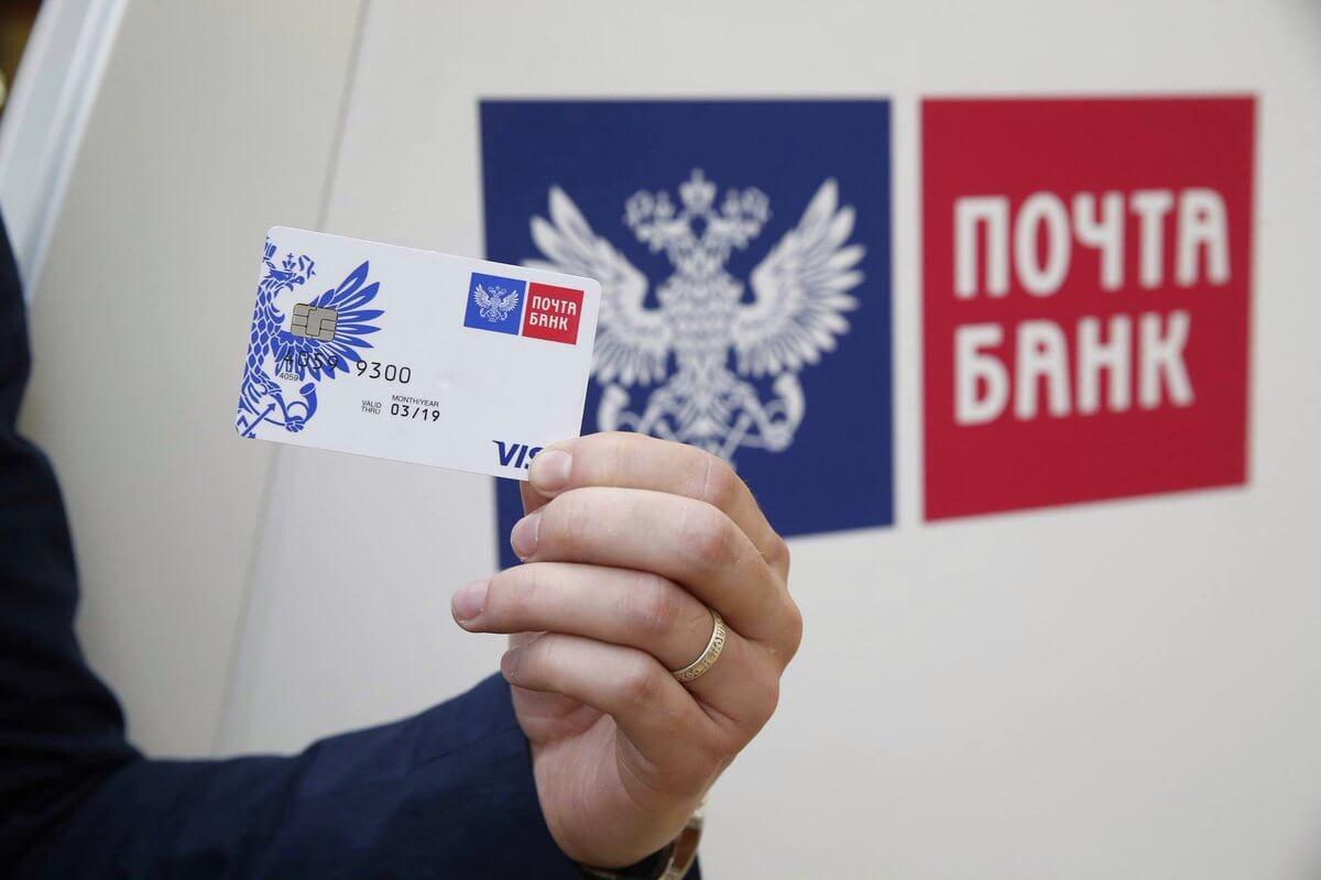 Pochtabank ru mas рассчитать кредит