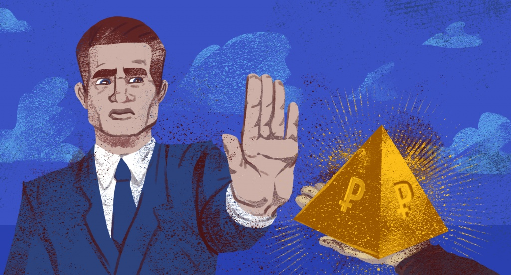 пирамида финансовая