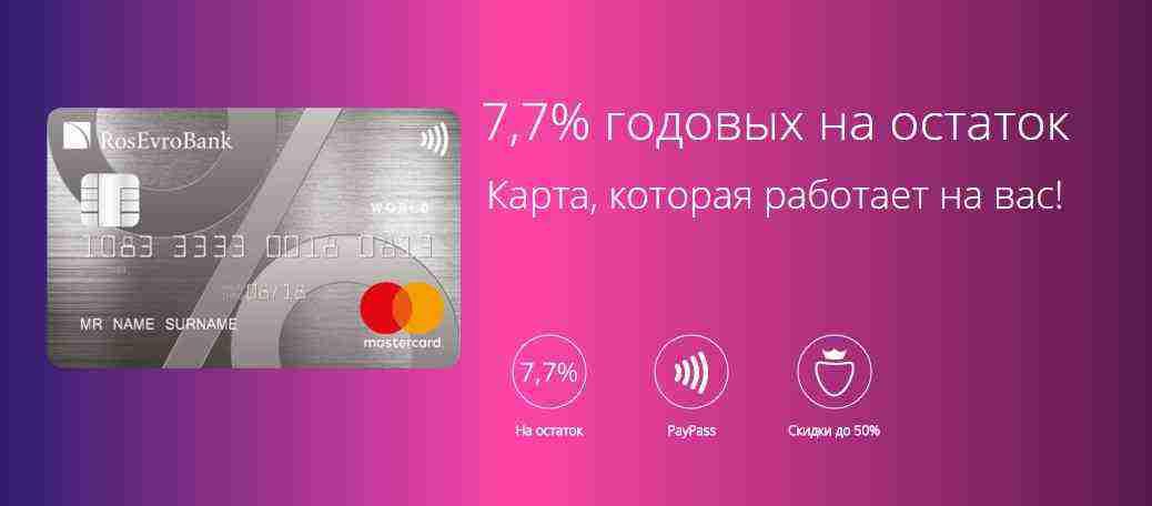 росевробанк карта