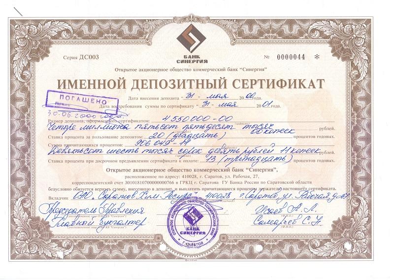 Как оформить депозитный сертификат