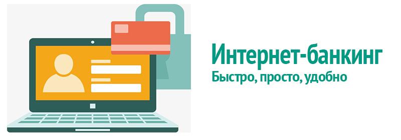 сервисобслуживания«Интернет-банкинг»